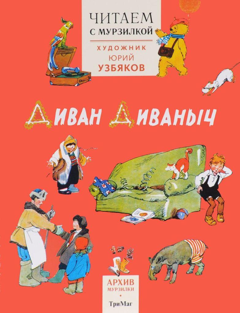 Читаем с Мурзилкой. Диван Диваныч Худ. Узбяков