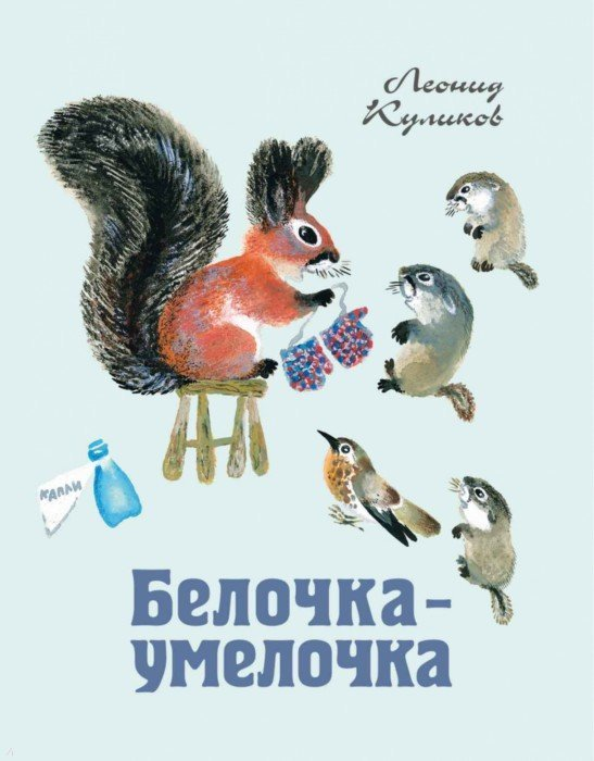 Куликов Белочка-умелочка Худ. Н. Чарушин