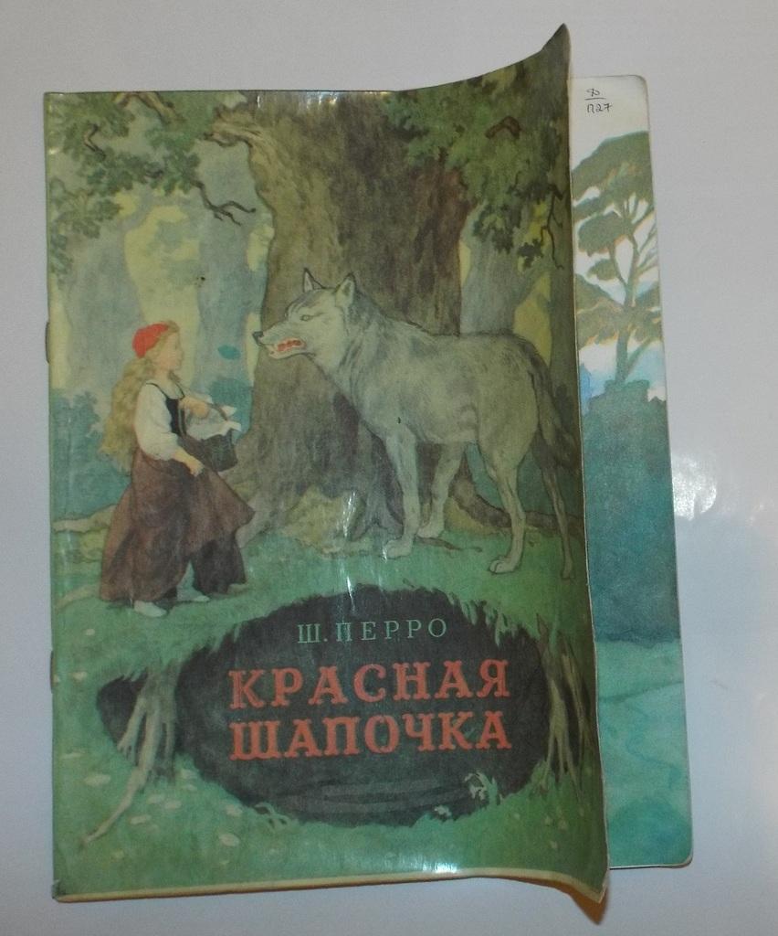 Шарль Перро Красная Шапочка Худ. Дехтерев 1984