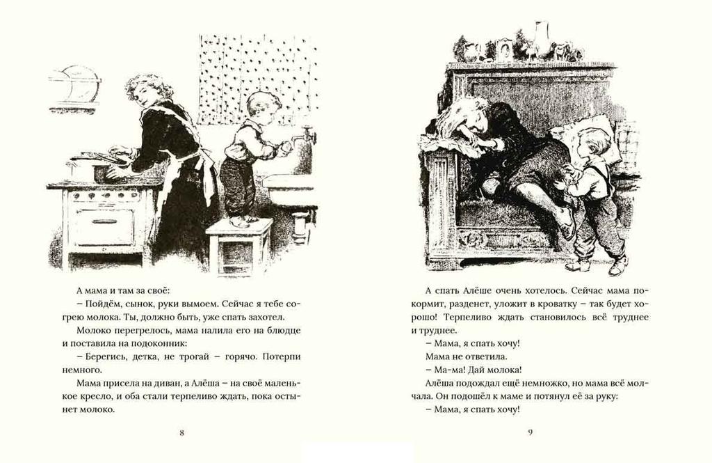 Артюхова Трудный вечер Художник Лурье