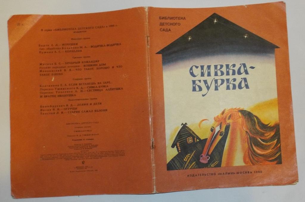 Сивка-бурка Художник Аземша 1988