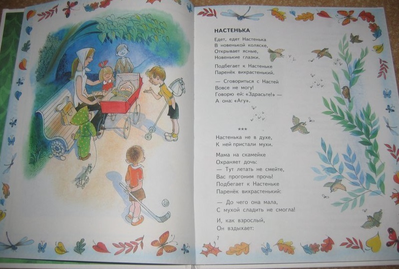 Барто Стихи для самых маленьких Худ. Чижиков