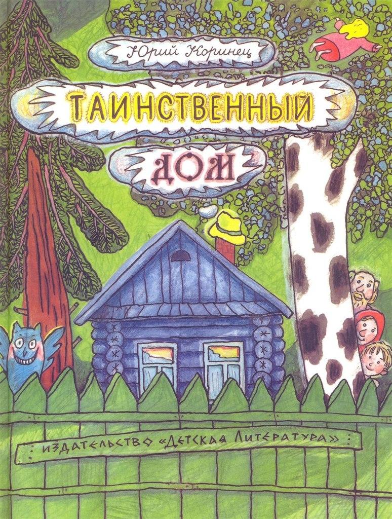 Коринец Таинственный дом: Стихи Худ. Денисов