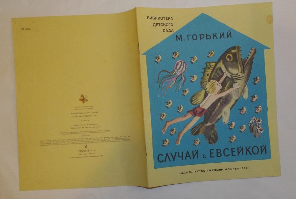 Горький Случай с Евсейкой Художник Молоканов 1990