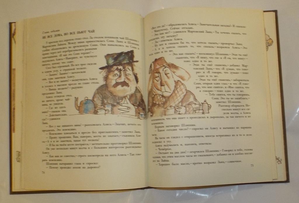 Кэрролл Алиса в Стране Чудес Худ. Калиновский 1988