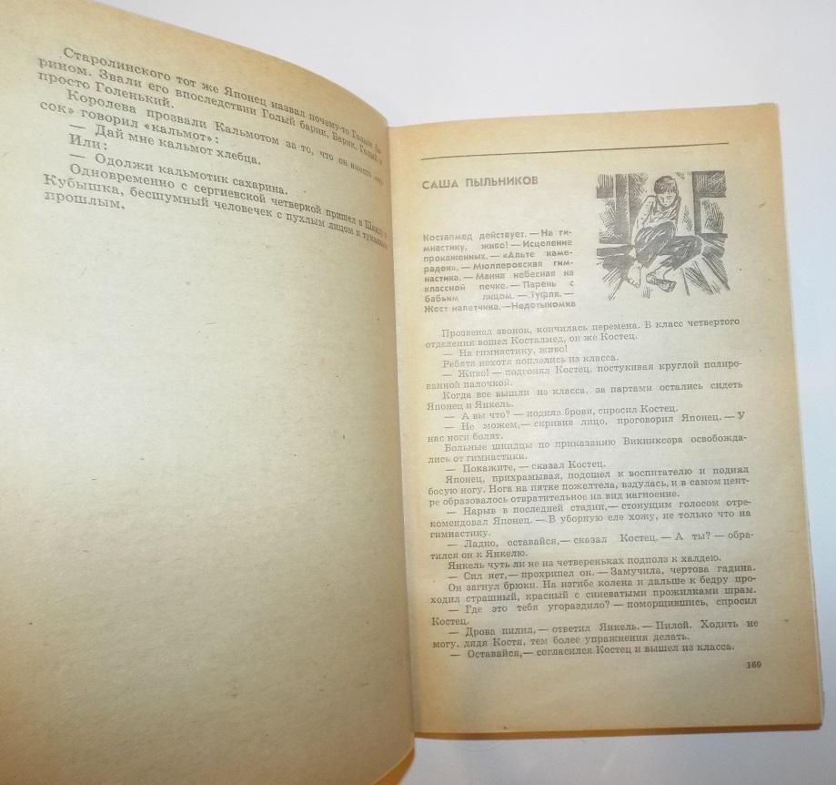 Белых; Пантелеев Республика ШКИД Худ. Иванов 1980