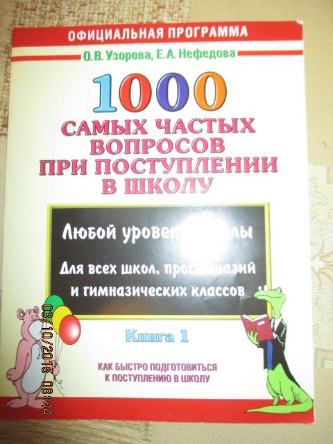 1000 самых частых вопросов при поступлении в школу