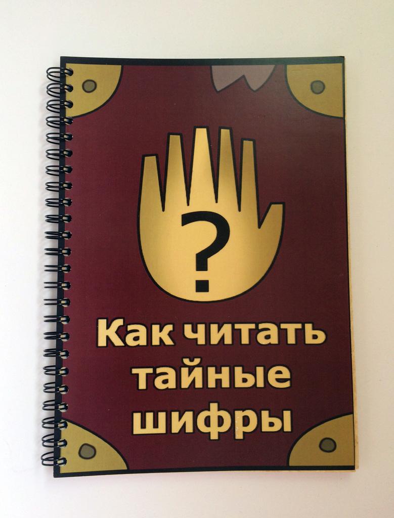 Брошюра к официальному дневнику Гравити Фолз