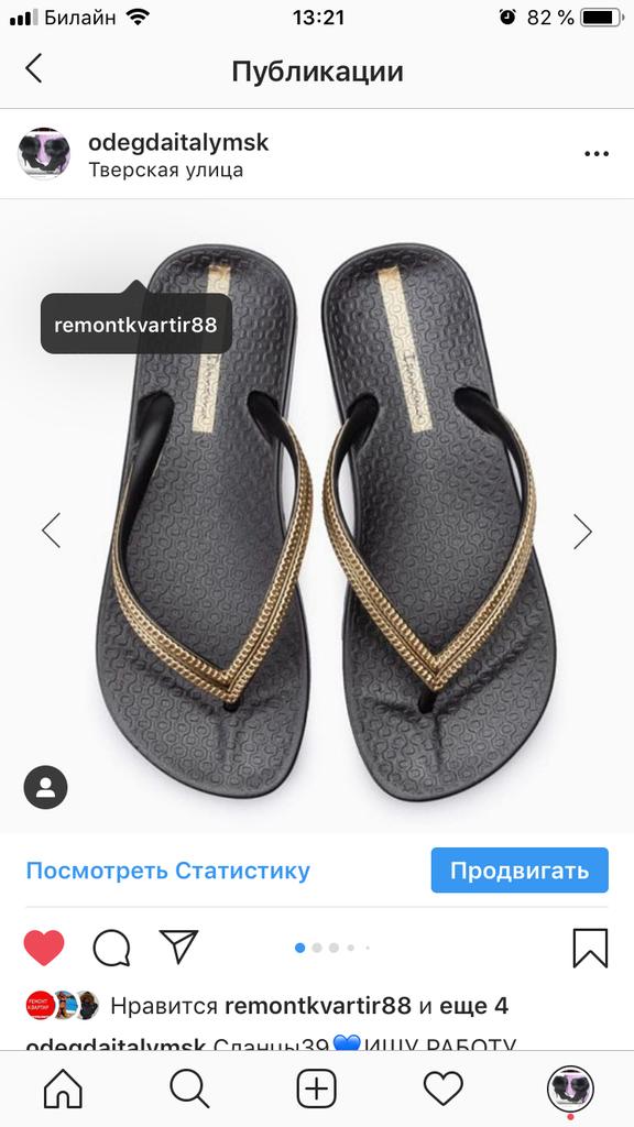 Сланцы Ipanema новые размер 39 чёрные резина золото Бразилия шлепки