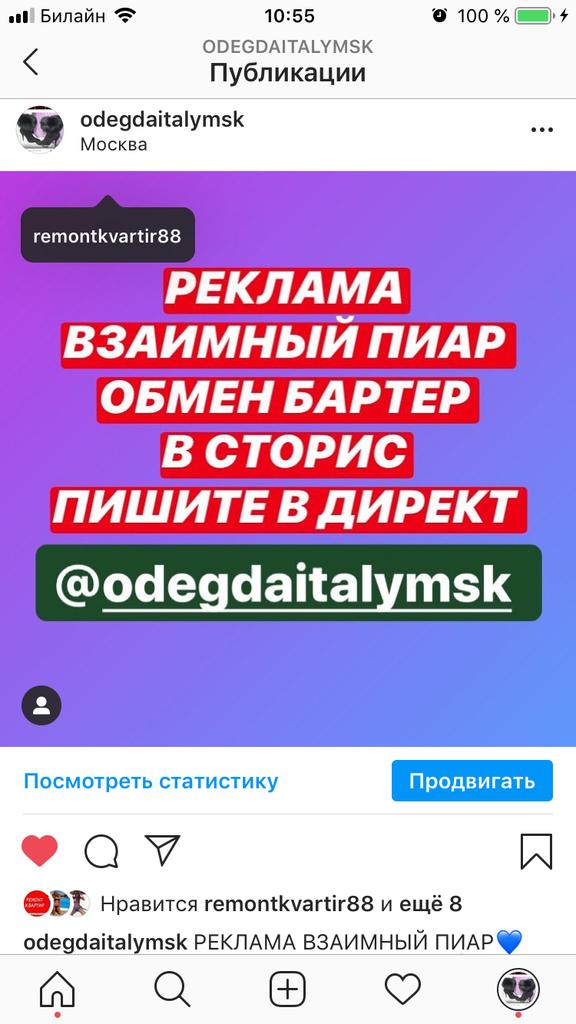 Взаимный пиар взаимопиар реклама в социальных сетях Инстаграм телеграм Вибер ватсап Твитер фейсбук перископ ютуб барьер обмен услуги