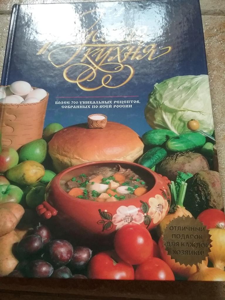 Кулинарная книга- 700 рецептов