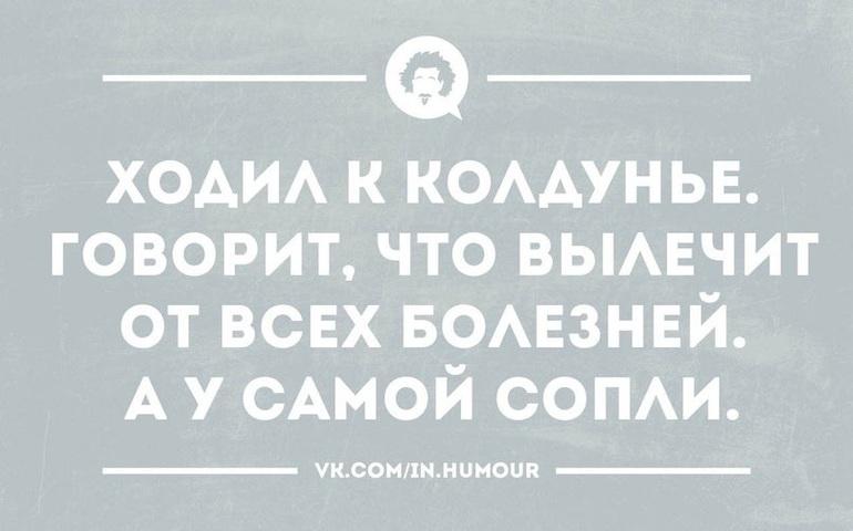 Интеллектуальный юмор в картинках с надписями новые про болезни, юлия владимировна