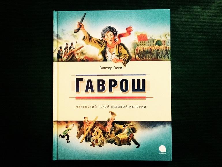 Книга гаврош картинки