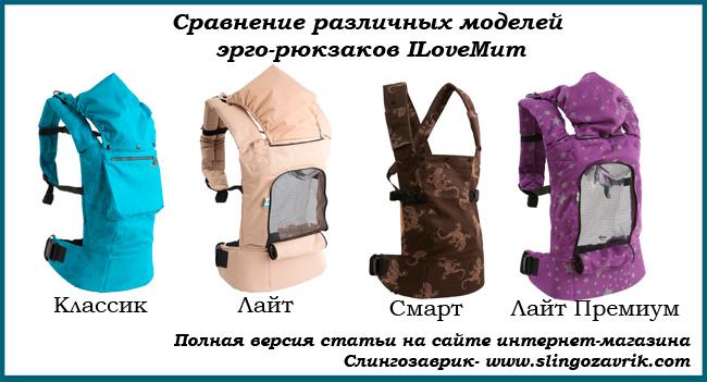 Сравнение эрго рюкзаков купить рюкзак теннисный в спб