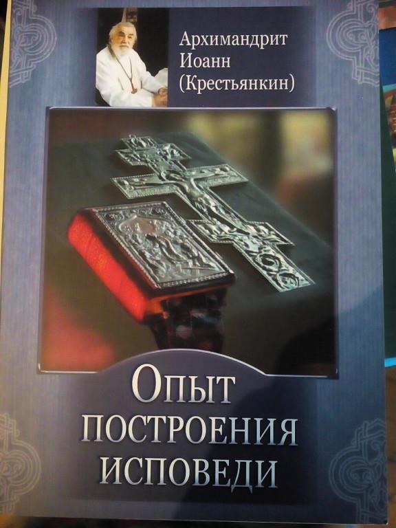 ИОАНН КРЕСТЬЯНКИН ОПЫТ ПОСТРОЕНИЯ ИСПОВЕДИ АУДИО СКАЧАТЬ БЕСПЛАТНО