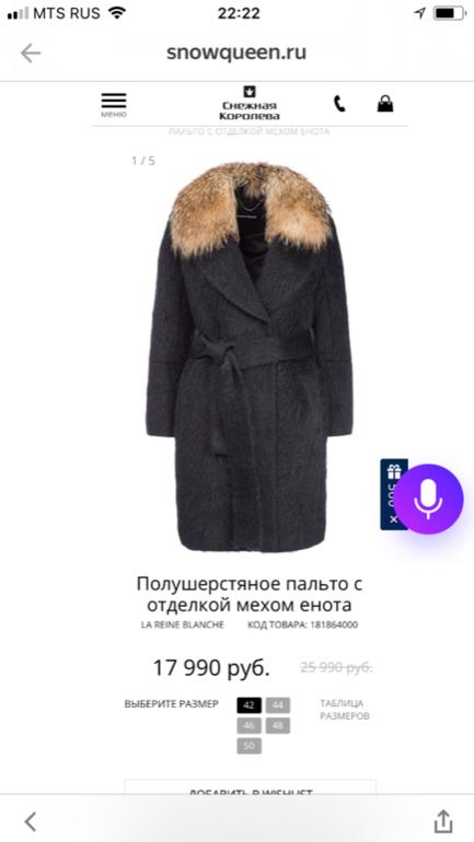 Купить зимнее пальто в снежной королеве