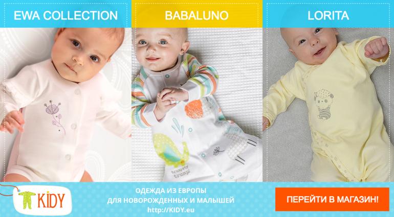35ee4c7d9 Мы предлагаем красивую и качественную детскую одежду из Европы: Литвы,  Польши, Англии.