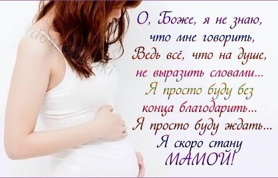 Стихи в ожидании дочки рождения ребенка