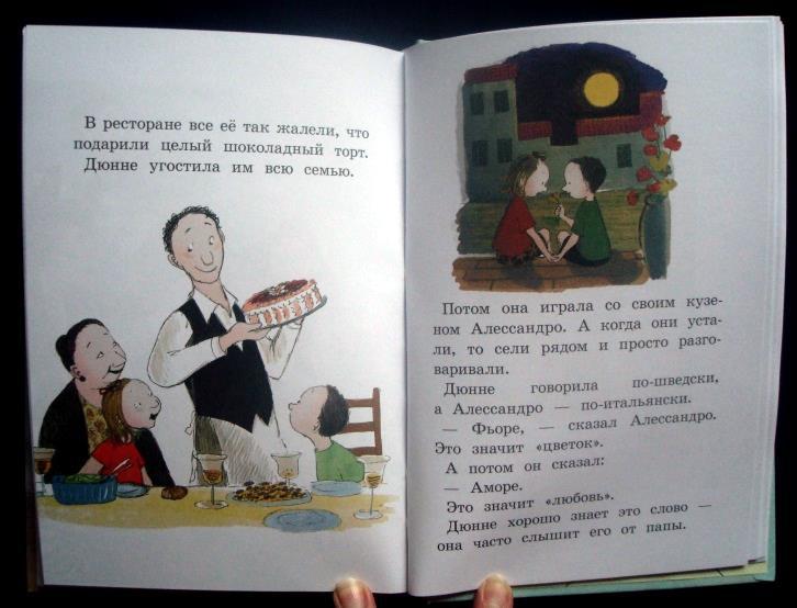 Рассказы для взрослых дочек 1 фотография