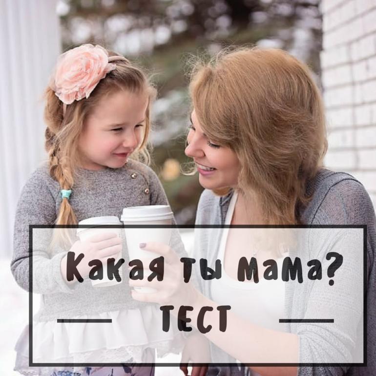 Тип хорошая ли я мама тест онлайн самые популярные хештеги
