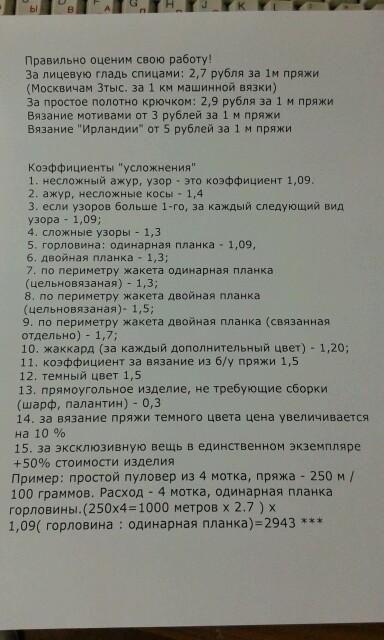 Vyazhem Detskie Veschi Spicami запись пользователя елена Leonka25