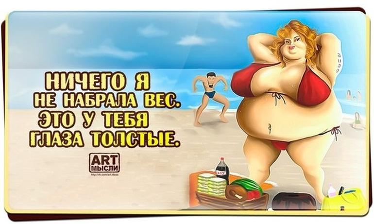 Мотивация Похудения Прикол.