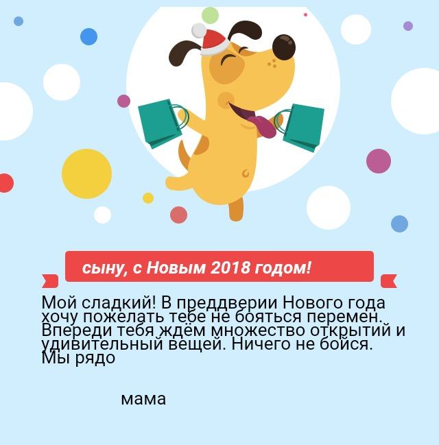 сыну, с Новым 2018 годом!