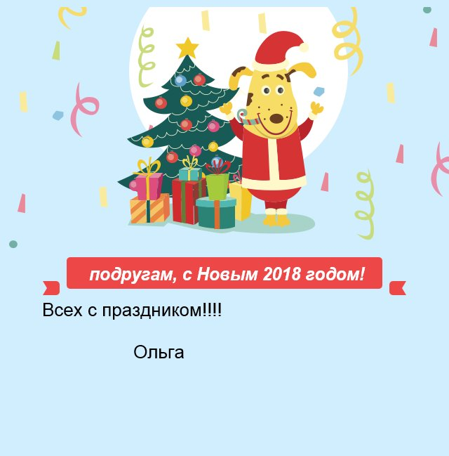 подругам, с Новым 2018 годом!