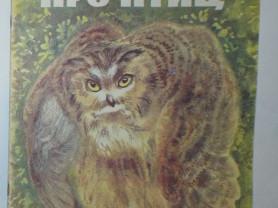 Снегирев Про птиц Худ. Капустина 1991