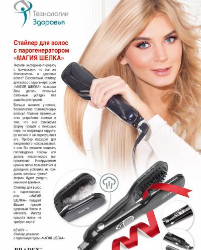 Стайлер для волос с парогенератором «МАГИЯ ШЕЛКА» (Steam hai