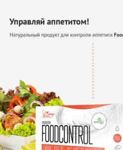 FoodControl - контроль аппетита