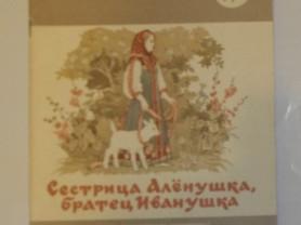 Сестрица Аленушка, братец Иванушка Худ. Седулина