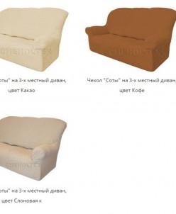 Чехол на кресло СОТЫ цвета в ассортименте