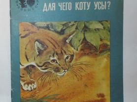 Танасийчук Для чего коту усы? Худ. Бастрыкин 1990