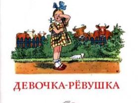 Агния и Павел Барто Девочка-ревушка Худ. Каневский