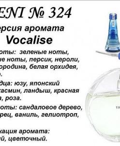 №324 Vocalise.
