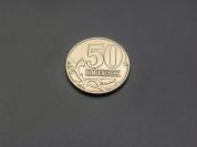 50 Копеек 2005 год М Россия