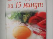 Книга Рецепты для вас. Блюда за 15 минут