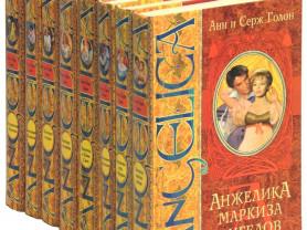 Комплект книг Анжелика (8 книг).