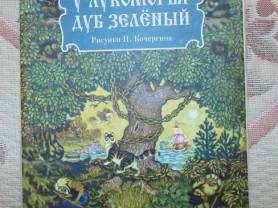 У Лукоморья дуб зеленый Кочергин книжка-ракладушка
