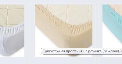 Простыня трикотажная на резинке, 100% хлопок, 90х200