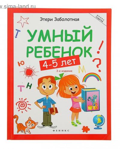 Школа развития. Умный ребёнок: 4-5 лет.