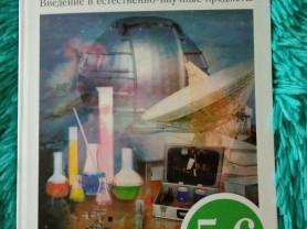 Учебник Естествознание 5-6 класс Гуревич.