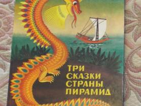 Три сказки страны пирамид Худ. Овчинников 1988 г.