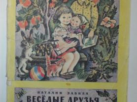 Наталия Забила Веселые друзья Худ. Гармыза 1978