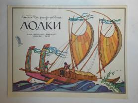 Новогрудский Лодки Худ. Беслик 1987 раскраска