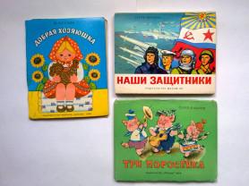 Книжка игрушка панорамка,Три поросенка, панорама