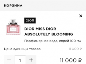 Miss Dior Absolutely Blooming 100 мл