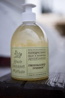 Натуральное средство для мытья посуды Гипоаллергенное.