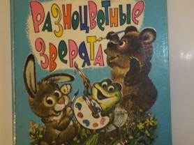 Пляцковский Разноцветные зверята Худ. Савченко